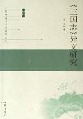三國志異文研究/中國典籍與文化研究叢書