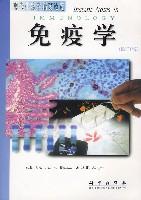 免疫學(英文影印版)