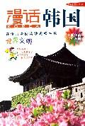 漫话韩国(在漫画中阅读妙趣横生的世界文明)