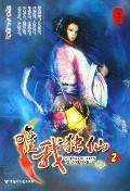 唯我獨仙(2)/仙俠系列