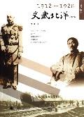 文武北洋(1912-1928增订版)/温故书坊