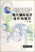 現代國際經濟合作與組織