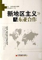 新地區主義與東亞合作