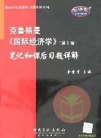 克鲁格曼《国际经济学》笔记和课后习题详解(第6版)