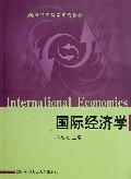 國際經濟學(21世紀經濟學系列教材)