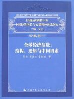 分报告一-全球经济演进:结构、逻辑与中国因素