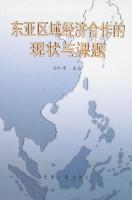 東亞區域經濟合作的現狀與課題
