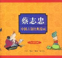 蔡志忠中國古籍經典漫畫系列(珍藏版共16冊)