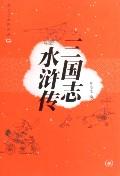 三國志水浒傳/蔡志忠幽默漫畫