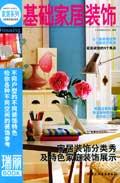基礎家居裝飾/瑞麗BOOK