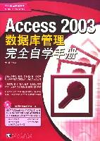 Access2003數據庫管理完全自學手冊(附CD盤)