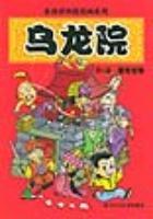 乌龙院(第2卷)/敖幼祥四格漫画系列
