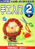 手工入門(2歲)/多湖輝新頭腦開發叢書