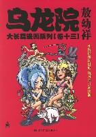 乌龙院大长篇漫画系列(卷13)(大开本)