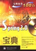 Spring2.0寶典(附CD)