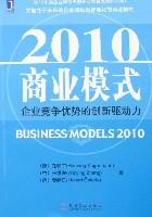 2010商业模式-企业竞争优势的创新驱动力(北京大学张维迎教授与SAP公司CEO孔翰宁(Henning Kagermann)博士联袂力作、SAP管理大师的前瞻理念)