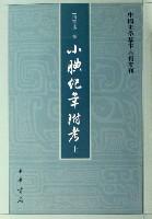小腆纪年附考(上下)/中国史学基本典籍丛刊