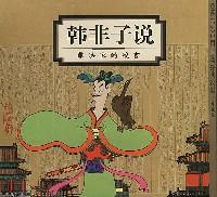 韓非子說(法家的峻言)/蔡志忠中國古籍經典漫畫系列