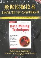 數據挖掘技術(原書第2版)-市場營銷、銷售與客戶關系管理領域應用