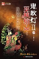 鬼吹灯Ⅱ之巫峡棺山(鬼吹灯终结篇)