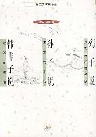 列子說孫子說韓非子說/蔡志忠古典漫畫