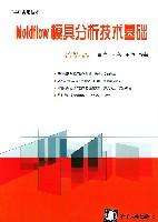 Moldflow模具分析技術基礎(CAD實用技術)