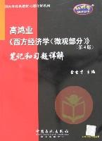 高鸿业《西方经济学(微观部分)》(第4版)笔记和习题详解