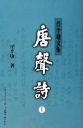 唐声诗(上下)(精)/任半塘文集