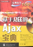 基于J2EE的Ajax寶典(附盤)