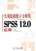 实用数据统计分析及SPSS12.0应用