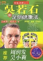 吴若石新足部健康法(赠指导教学VCD光盘一个)