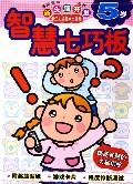 智慧七巧板(5岁)/多湖辉新头脑开发丛书