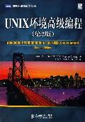 UNIX环境高级编程(第2版)/图灵计算机科学丛书