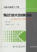 预应力技术及材料设备(精)/公路桥涵设计手册