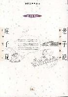 老子說莊子說/蔡志忠古典漫畫