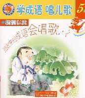 學成語唱兒歌(第5系 全5冊)