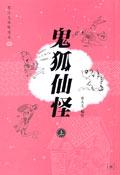 鬼狐仙怪(上)