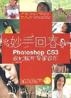 妙手回春--Photoshop CS3數碼照片專家診所