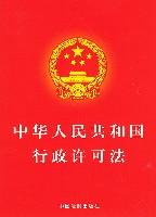中華人民共和國行政許可法