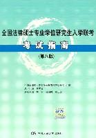 全國法律碩士專業學位研究生入學聯考考試指南(第八版)