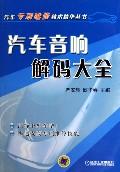汽車音響解碼大全/汽車專項維修技術精華叢書