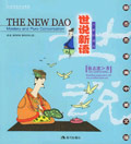 世說新語(蔡志忠漫畫中英文版)/中國傳統文化系列