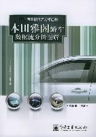 本田雅閣轎車數據流分析圖解/汽車數據流分析叢書