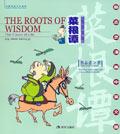 菜根譚(蔡志忠漫畫中英文版)/中國傳統文化系列