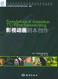 影视动画剧本创作(1CD)