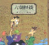 六朝怪談(奇幻人間世)/蔡志忠中國古籍經典漫畫系列