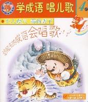 學成語唱兒歌(第4系 全5冊)