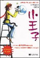 小王子(中英对照本漫画版)