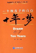 十年一梦(一个操盘手的自白)