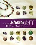 水晶饰品DIY